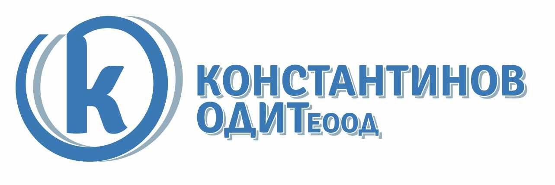 Константинов Одит ЕООД